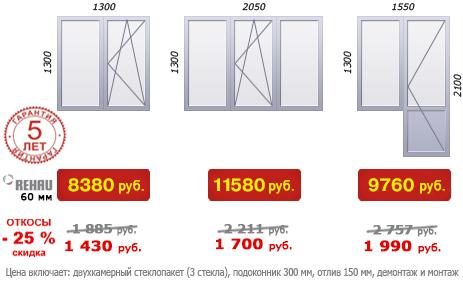 Сколько стоит монтаж пластикового окна цена